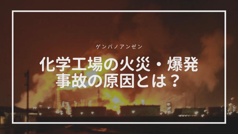 化学工場の火災・爆発事故の原因とは?