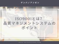 ISO9001とは?品質マネジメントシステムのポイント