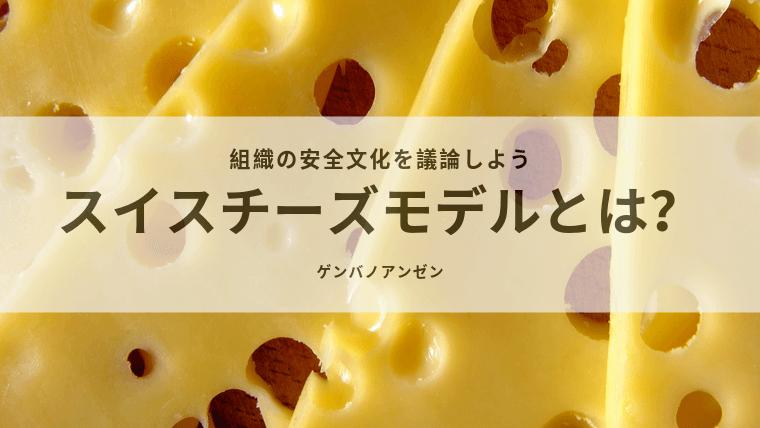 スイスチーズモデルとは?