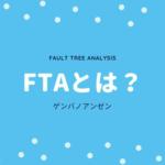 FTA解析とは?