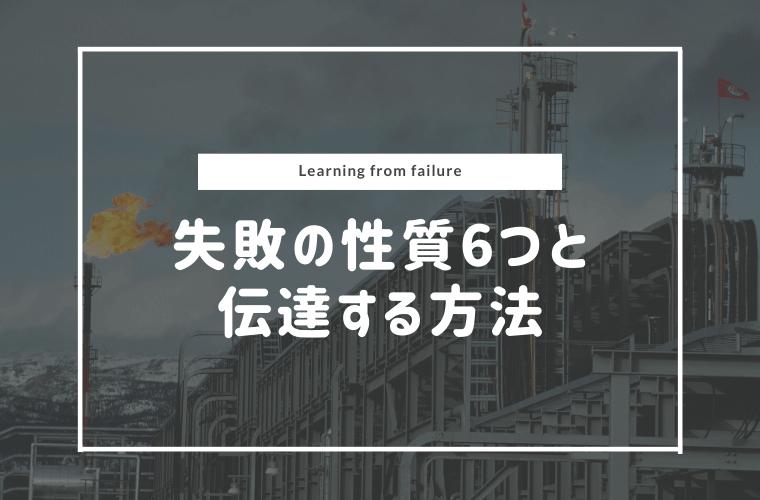 失敗情報は隠したくなり残らない!?失敗の性質6つと後世へ伝達する方法を解説