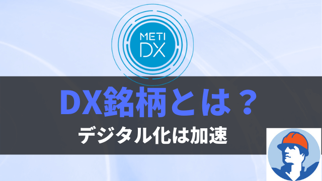 生産現場のDX推進とは?経産省のDX情報を簡単にまとめてみました
